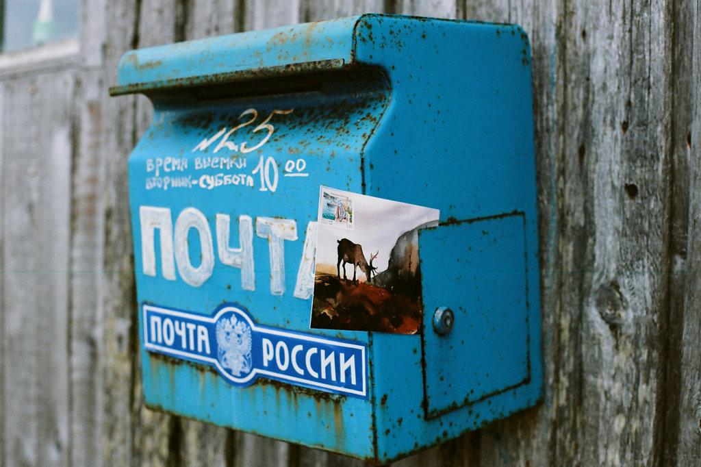 Почтовый ящик в деревне Сосновка